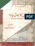 Quomon Ka Bhai Chara-Eik Safar Ki Kahani Karachi Say Newyork Tak-Agha Muhammad Ashraf-1958