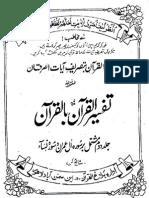 Balag Ul Quran Tafseer e Quran Bil Quran Part 2