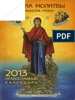 Copia de 2013  - 2012