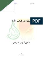 رسالة إلى شباب الأمة.pdf