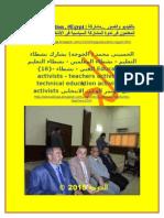 #الحسينى محمد , #الخوجة ,نشطاء المعلمين , نشطاء التعليم , الحسينى محمد , الخوجة , تحالف المعلم المصرى