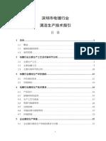 深圳市电镀行业清洁生产技术指引