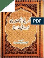 Gharailo preshaniyon ka hall.pdf