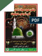 Eid Milad Ul Nabi Ki Sharai Hesiyat