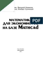 Mathcad(1).pdf