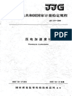 Jjg 233-2008 压电加速度计检定规程 The document is for vibration analysis