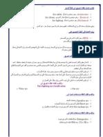 Dawra tasmim anzma mokafaha hareq.pdf