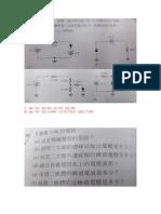 電電練習題目(2)
