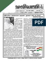 SV-17-08-2014.pdf
