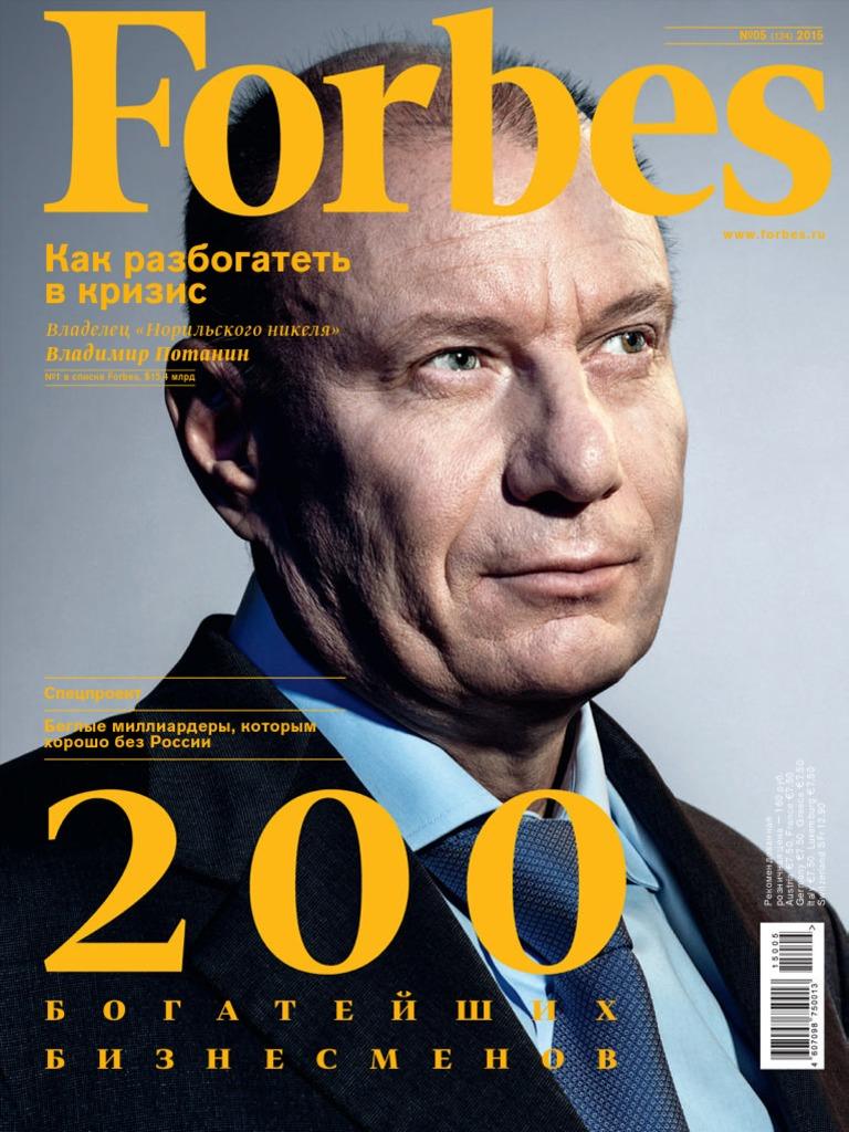 журнал форбс рейтинг трейдеров украини 2012