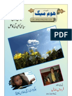 Fakhir, Luqman and Sabir-Home Mag- Urdu Magazine