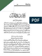 الانسان فی القرآن از سعید احمد اکبرابادی