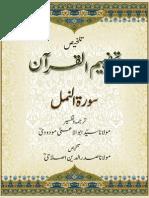 Tafheem ul Quran, Talkhees Surah An Naml