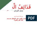قذائف الحق - الغزالي