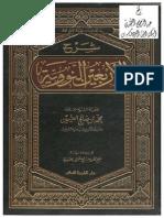 Syarah Al Arbain an Nawawi