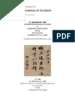 Manual de BaDuanJin de Yin Qianhe