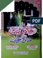Meelad Ki Baharein [Urdu]