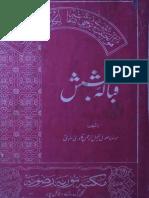 Qibala'e Bakhshish [Urdu]