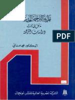 نظرية الترجمة الحديثة ـ محمد عناني