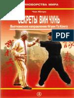 Wing Chun Mix