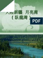 大陸新疆 月亮灣 ( 臥龍灣 )