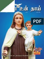 இதோ உன் தாய் - Apr 2014.pdf