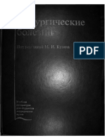 Kuzin_M_I_-_Khirurgicheskie_bolezni_-_2005-1 surgery.pdf