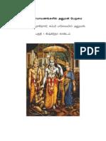 Hanuman as seen by three Mahakavis Part 1 (Tamil)