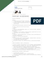 华语作为第二语言教学的目的