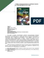 Nikolaev G.V. - The Electromagnetism Secrets & Free Energy