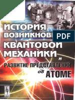 [v.P.milantev] Istoriya Vozniknoveniya Kvantovoi m(BookFi.org)