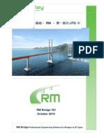 RM C Prestressing Basic Part1 JTG