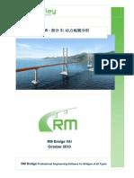 RM C Prestressing Basic Part3 Earthquake