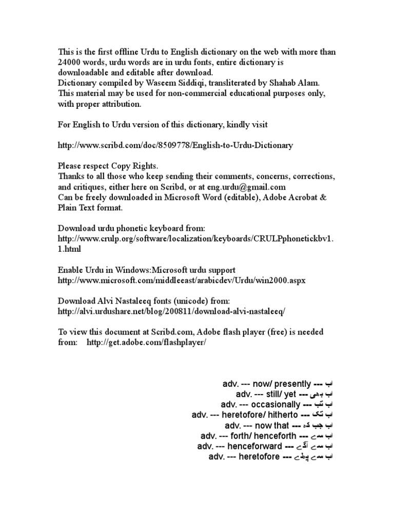Venerated meaning in urdu