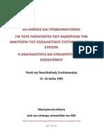 ΕΚΤΙΜΗΣΕΙΣ ΚΑΙ ΠΡΟΒΛΗΜΑΤΙΣΜΟΙ ΣΥΝΔΙΑΣΚΕΨΗ 1995