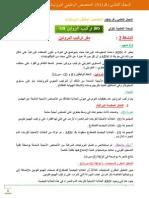 1_composetion_le_protine_1 (2).pdf