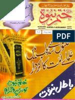 Khatm e Nubuwwat Mag Weekly 01feb 2010