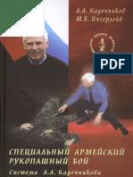 Russian Martial Arts Systema Kadochnikov