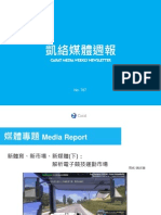 Carat Media NewsLetter-787