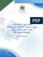 نظام الاساسي للوظيفة العمومية المغرب