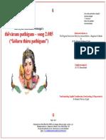 Thevaram 2.085 Kolaru Thiru Pathigam
