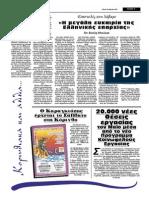 """Εφημερίδα """"Ημερησία Κορίνθου"""" - 30/4/2015"""