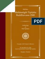 Sīlakkhandhavaggapāḷi 6D1...Pāḷi Tipiṭaka