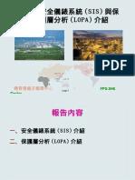 1010704保護層分析(LOPA)與安全儀控系統(SIS)介紹_風險管理處 (NXPowerLite)(1)