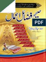 Sahih Fazail e Amaal (Www.sahihadith.com)