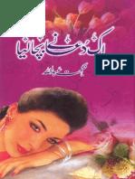 Ek Dua Ne Bacha Lea by Nighat Abdullah