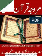 Quran Khwani (Iqbalkalmati.blogspot.com)