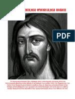 ΜΙΑ ΚΥΒΕΡΝΗΣΗ.pdf