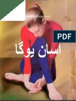 Aasaan Yoga (Iqbalkalmati.blogspot.com)