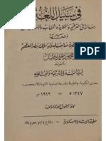 -رسالة فى سبيل اللغة.pdf
